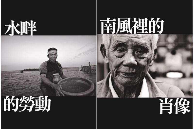 展出的影像呈現小漁村的日常生活面貌、老人與小孩的隔代教養、河堤或田埂的水泥化、濁水溪勞動身影的環境省思、以及六輕開發引起的環境及健康風險等議題。