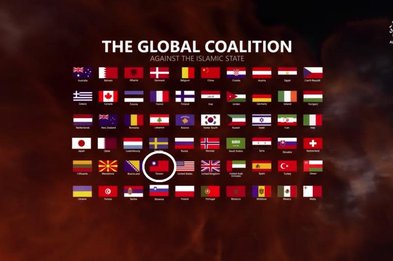 中華民國國旗被「伊斯蘭國」的宣傳片列入反IS聯盟之列,國旗下則標明「台灣」(Taiwan)。