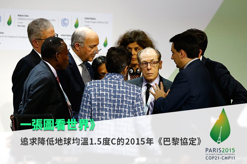 追求降低地球均溫1.5度C的2015年《巴黎協定》12日出爐。(照片:美聯社,製圖:風傳媒)