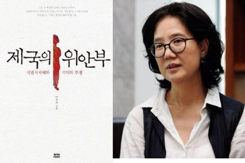 《帝國的慰安婦》韓文版與作者朴裕河。