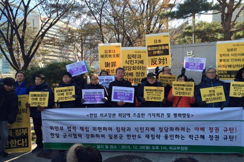 南韓市民團體28日發起抗議,表達對慰安婦協議的不滿。(取自開創和平及統一的人們組織臉書)