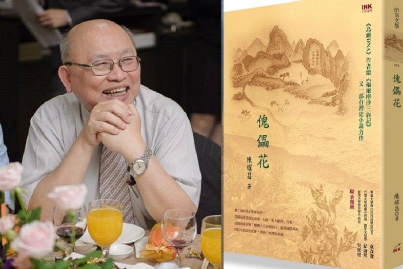 陳耀昌醫師推出最新小說《傀儡花》(印刻文學)