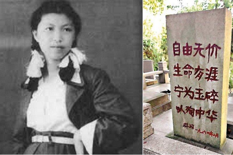 早逝的林昭,�c迄今仍常有人�{悼的林昭墓。(取自�W路)