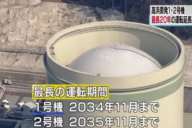 福井縣高濱核電廠繼日前兩座反應爐遭法院裁定停機後,1、2號機於20日獲准延長運作。(翻攝影片)