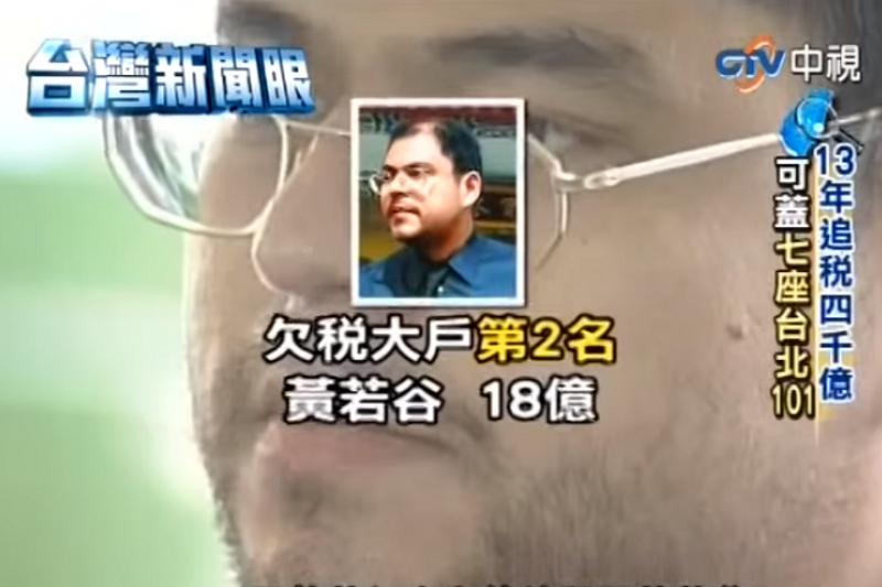 股市聞人、欠稅大戶黃任中過世多年,他遠在國外的兒子黃若谷,竟因為財政部以一張債權本票要課他遺產稅,也成為「欠稅大戶」。(視頻截圖)