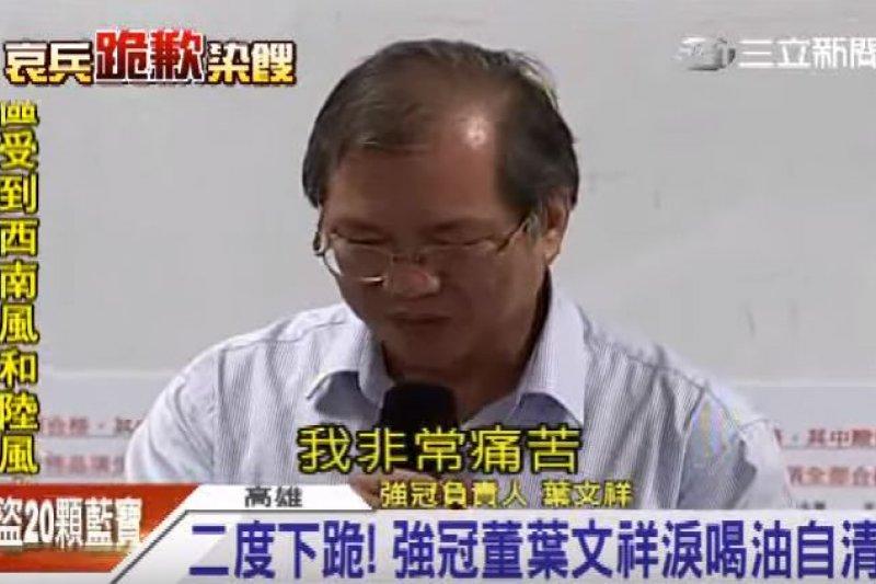 強冠董事長葉文祥昨遭判刑22年,今傳出喝鹽酸自殺。(資料照,取自三立新聞)