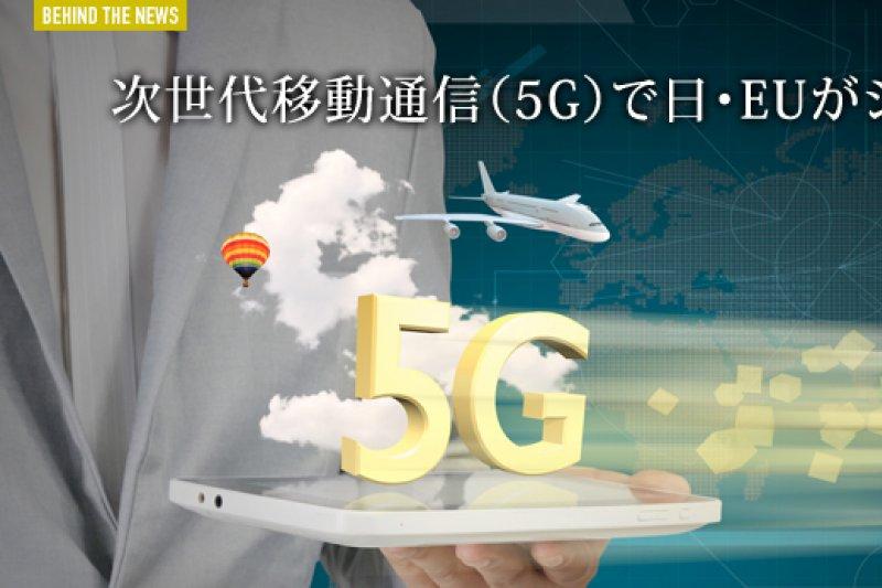 5G除了比4G快上100倍,而且在高速移動時也可順暢使用。(翻攝EU MAG)