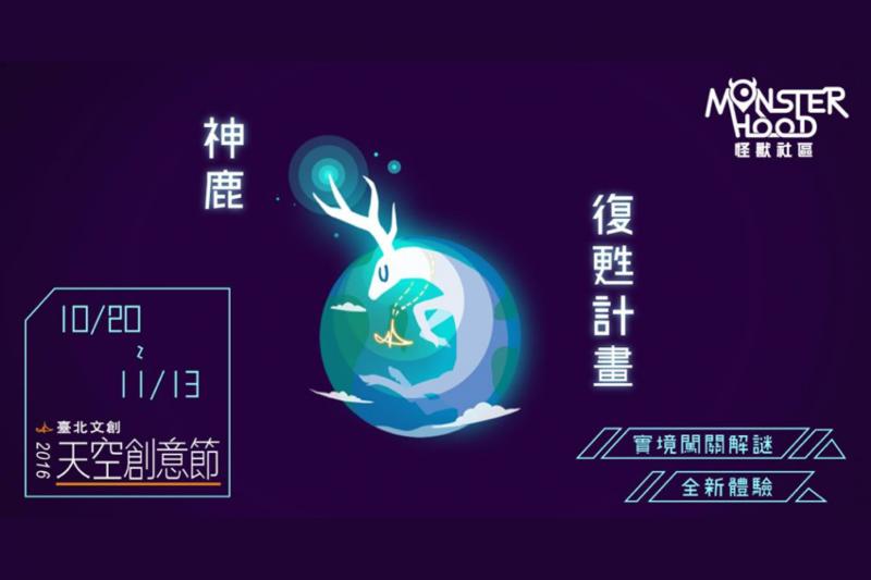 文創展覽怎麼玩增境遊戲?在天空創意節,臺北文創的沈睡神鹿即將透過每個人的手機螢幕復活!(圖/怪獸社區臉書)