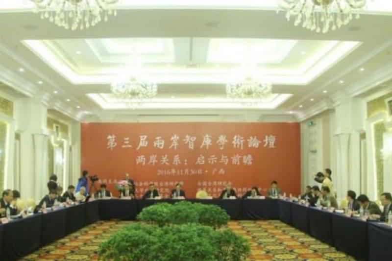 第三屆兩岸智庫學術論壇在中國廣西桂林登場(翻攝網路)