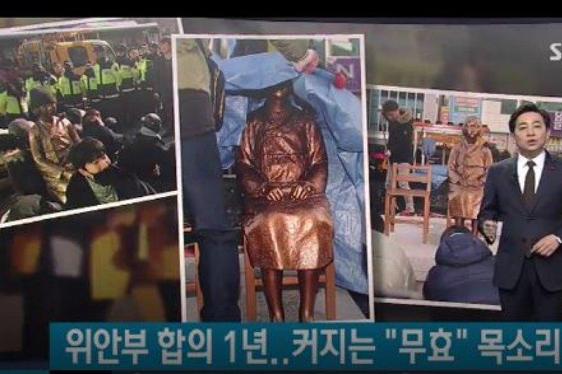 日韓慰安婦協議28日屆滿1年,南韓各地民眾及相關團體發起抗議活動。(翻攝影片)