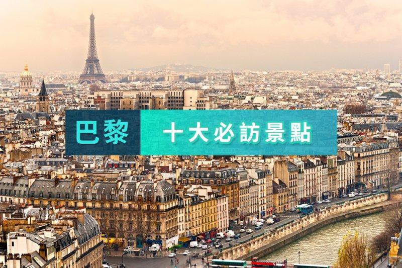 世界十大浪漫之都首位,巴黎,是旅遊時極佳的好去處。(圖/KKDAY)