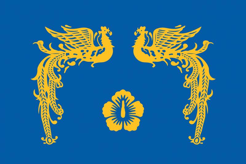 「藍色鳳凰旗」的圖片搜尋結果