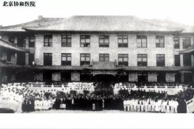1921年9月北京協和醫院落成典禮後全體人員合影。