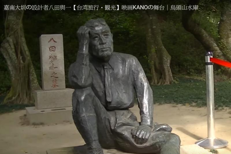 位於烏山頭水庫旁的八田與一雕像遭人以利刃「斷頭」,台南市長賴清德指示市府警察局成立專案小組,全力積極偵辦以求迅速破案。(資料照,取自YouTube)