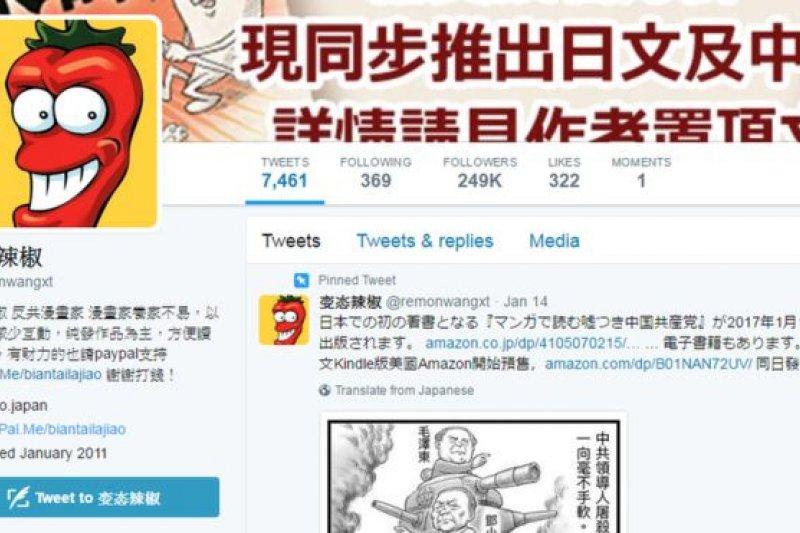 「變態辣椒」推特主頁(BBC中文網)
