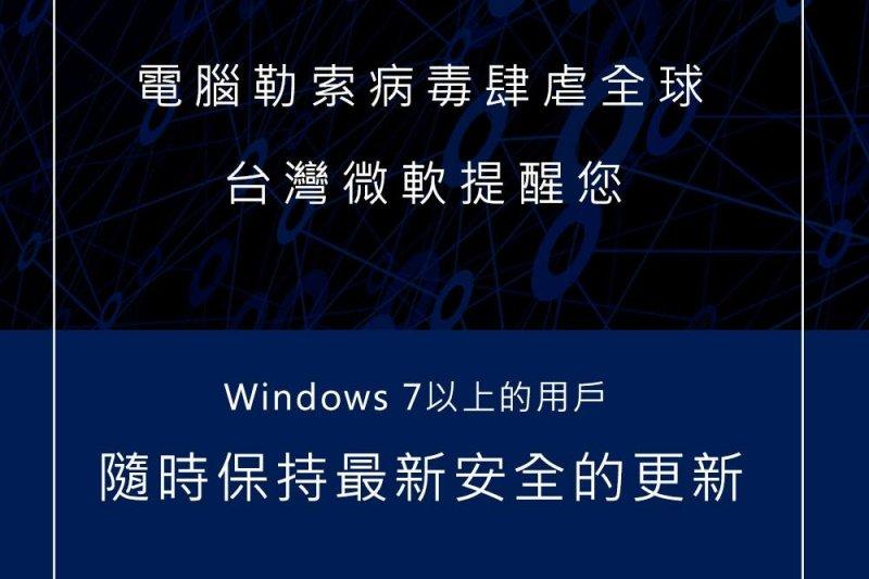 台灣微軟提醒用戶保持最新安全更新。