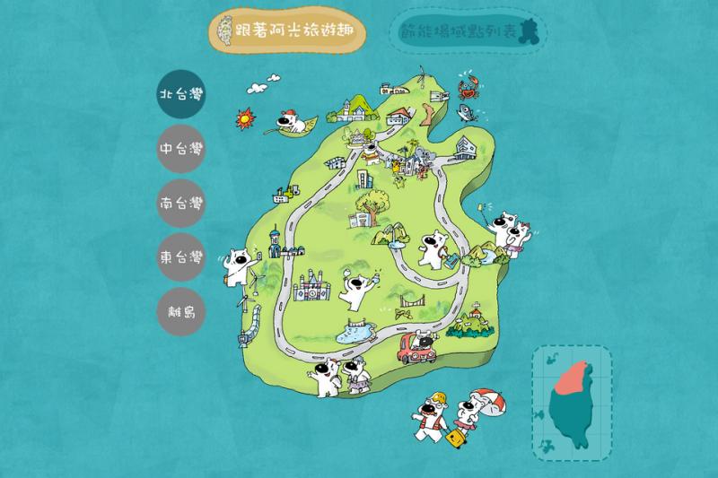 由經濟部推出的「阿光的節能尋寶圖」網站,讓民眾可以在夏日找到各種避暑好去處(圖 / 擷取自工業技術研究院網站)
