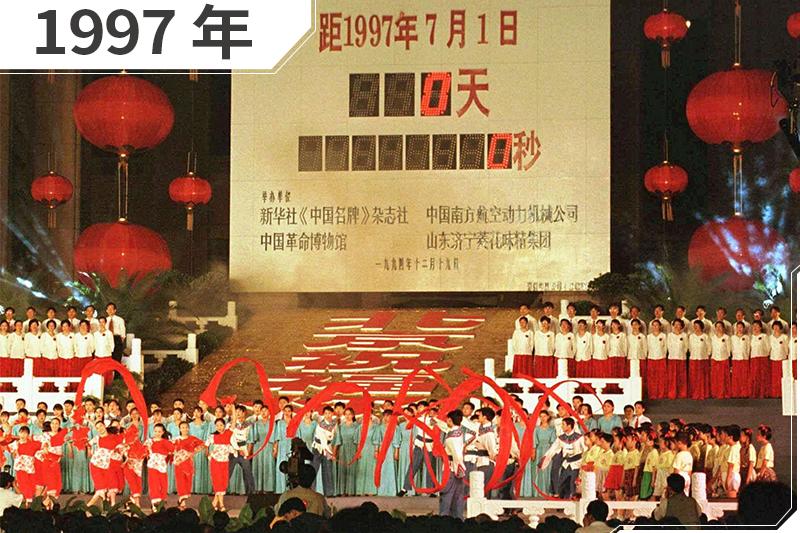 1997年,香港回歸典禮(AP)