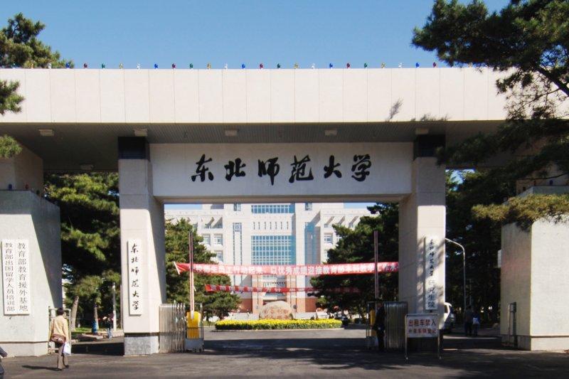 東北師範大學(取自網路)