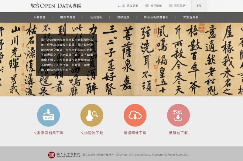 臺北故宮博物院網站的Open Data專區,開放國寶圖片,供公眾免費下載,以後不用到故宮也可以仔細欣賞展品了!(圖/故宮Open Data專區首頁)