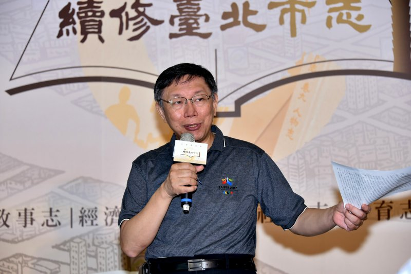 台北市長柯文哲說政府不要再花大錢去追「小錢」了。(台北市政府提供)