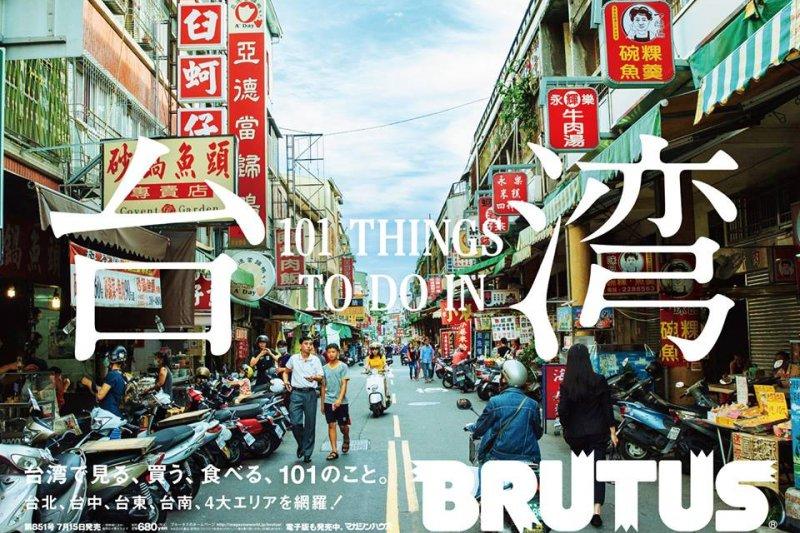 日本雜誌《BRUTUS》製作「台灣特輯」,以台南傳統市場的街景作為封面,卻遭批評而引發網友熱議。(截取自BRUTUS臉書)