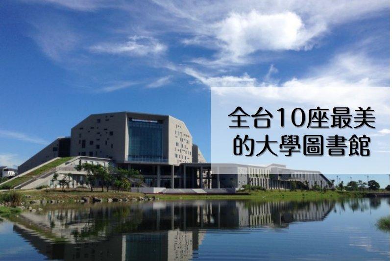 就像藝術品!台灣10座最美的大學圖書館,你去過哪幾個?(圖/風傳媒製作)