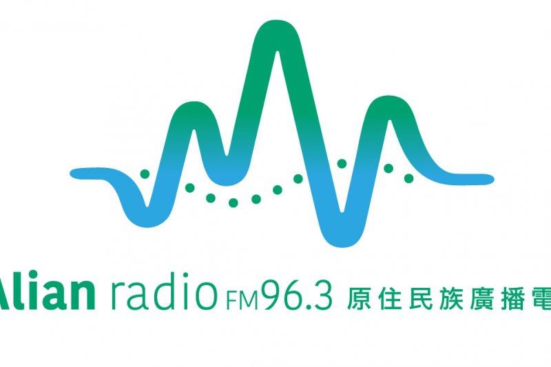 Alian 96.3原住民族廣播電台