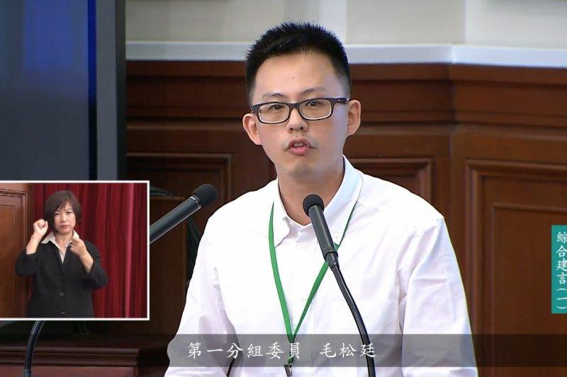 司改國是會議即將落幕,2017年8月12日,「司法改革國是會議總結會議」,法官毛松廷發言(YouTube)