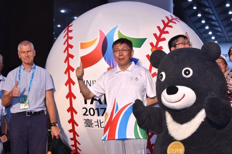 「世大運嘉年華踩街活動」登場,台北市長柯文哲親自主持。(取自台北市政府)