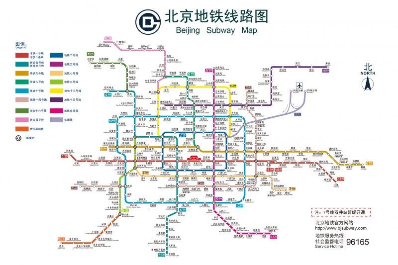 北京地鐵。