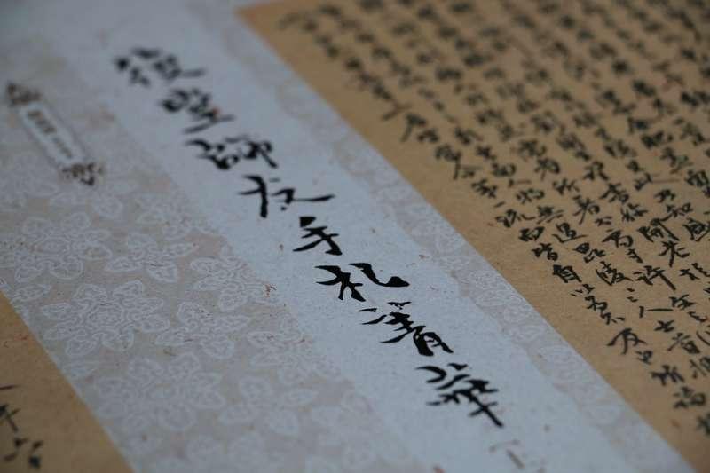 筆者針對近日文言文比例爭議表示看法,認為文白之爭不是高下之爭,而是古文經派(中華本位)和今文經派(本土意識)之爭。(圖/quillau@pixabay)