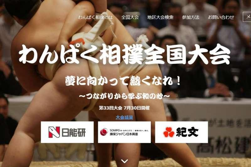 日本國技相撲至今已有千年歷史,不僅大人喜歡,在小學生中也十分有人氣。(翻攝腕白相撲大賽官網)