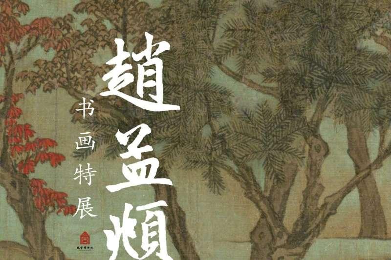北京故宮趙孟頫書畫特展(北京故宮微博)