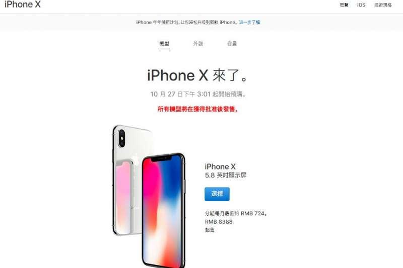 根據蘋果中國官網,iPhone X售價為人民幣8,388元起跳,折合新台幣為3萬8836元。(取自蘋果官網)