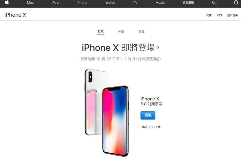 香港售價為33,235港幣,約合新台幣3萬3235元。(取自蘋果官網)