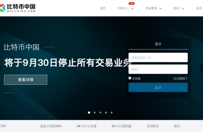虛擬貨幣「比特幣」交易平台「比特幣中國」(比特幣中國)