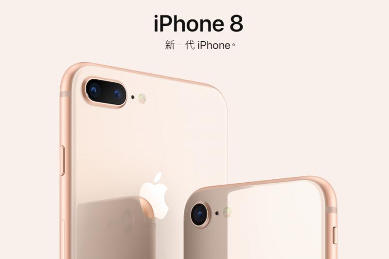 各家電信公司都祭出iPhone8舊換新機優惠。(圖/Apple官網)