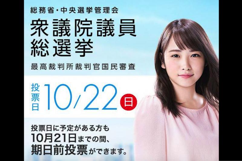 日本眾議院選舉將在10月22日舉行,但大選期日前的提前投票11日便已展開。(日本總務省官網)