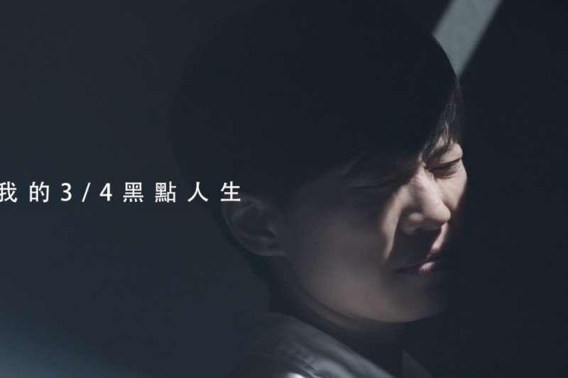 10/12世界視覺日,推出以《看到黑點就來不及了》為溝通主軸(圖/台灣之星提供)