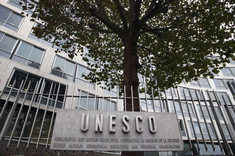 聯合國教科文組織(UNESCO)(AP)