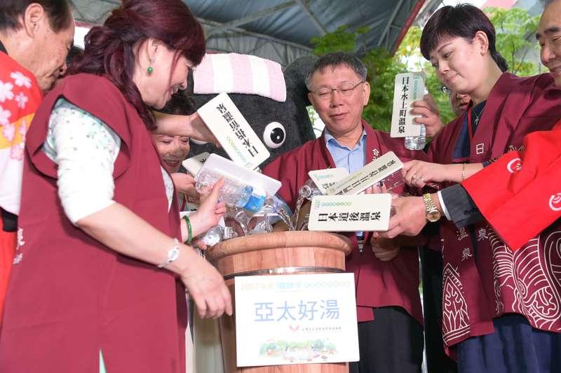 台北溫泉季開幕,柯文哲出席參加,此外還有來自廈門、日本等地知名溫泉的代表們也前來共襄盛舉。(台北市政府提供)