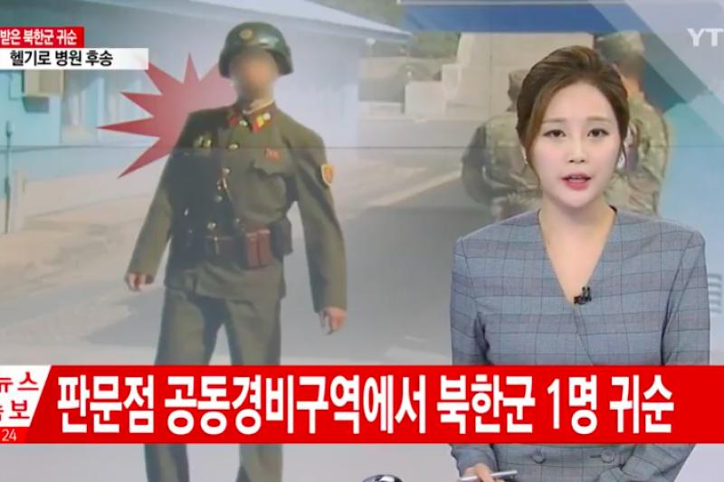 一名朝鮮人民軍士兵13日下午從板門店投誠南韓。