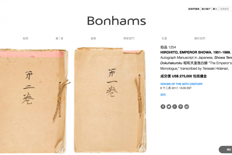 Bonhams的《昭和天皇獨白錄》拍賣結果頁面。