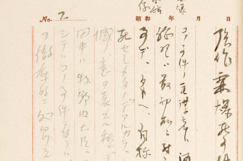 《昭和天皇獨白錄》手抄本內頁,提到「張作霖爆死」。