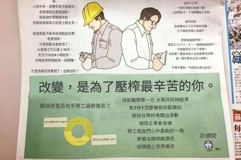 行政院買下半版廣告,宣傳勞基法修法給予中小企業彈性,遭網友po出kuso圖。(取自吳宗哲臉書)