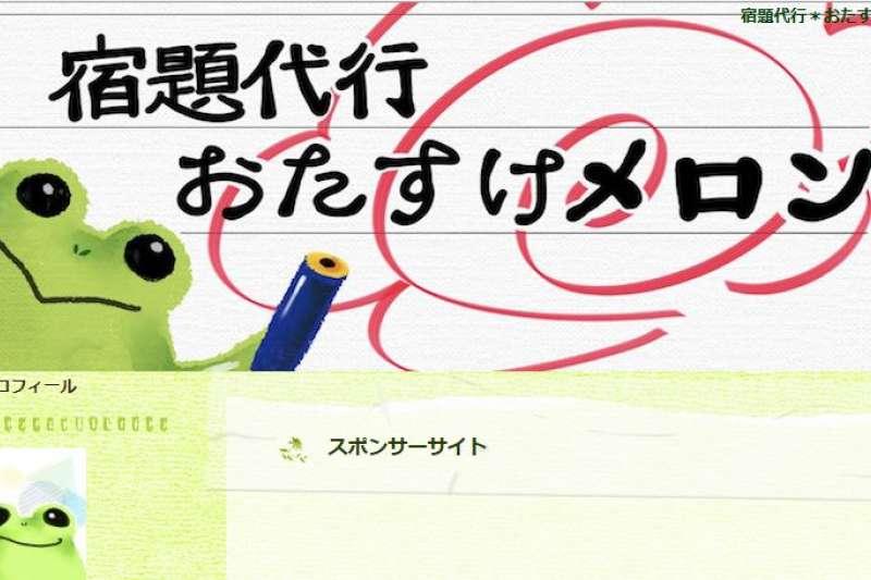 日本近年出現不少主攻小學作業代寫的公司。(翻攝おたすけメロン)