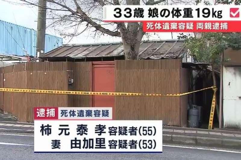 日本大阪府寢屋川市近日傳出棄屍事件,33歲的女性疑似遭長年監禁,營養不良而凍死。(翻攝影片)