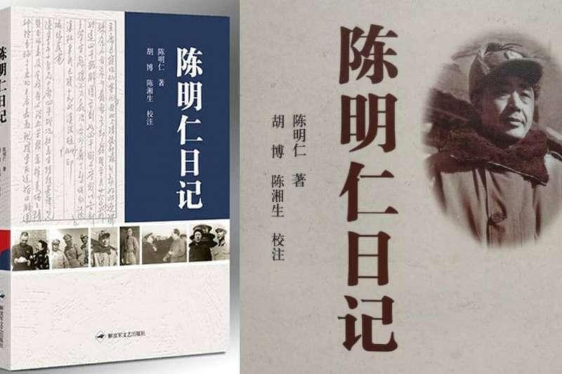 近代傳奇將領陳明仁日記出版(取自網路)