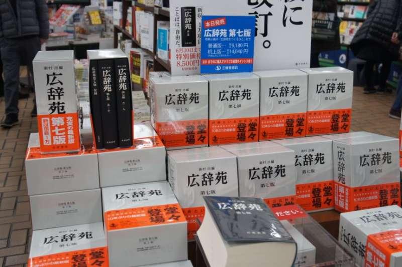 日本日語權威辭典《廣辭苑》修訂版上市,其中台灣被改為中國的一省(美國之音)